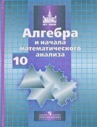 Алгебра и начала анализа 10 кл. Учебник. Базовый и углубленный уровни